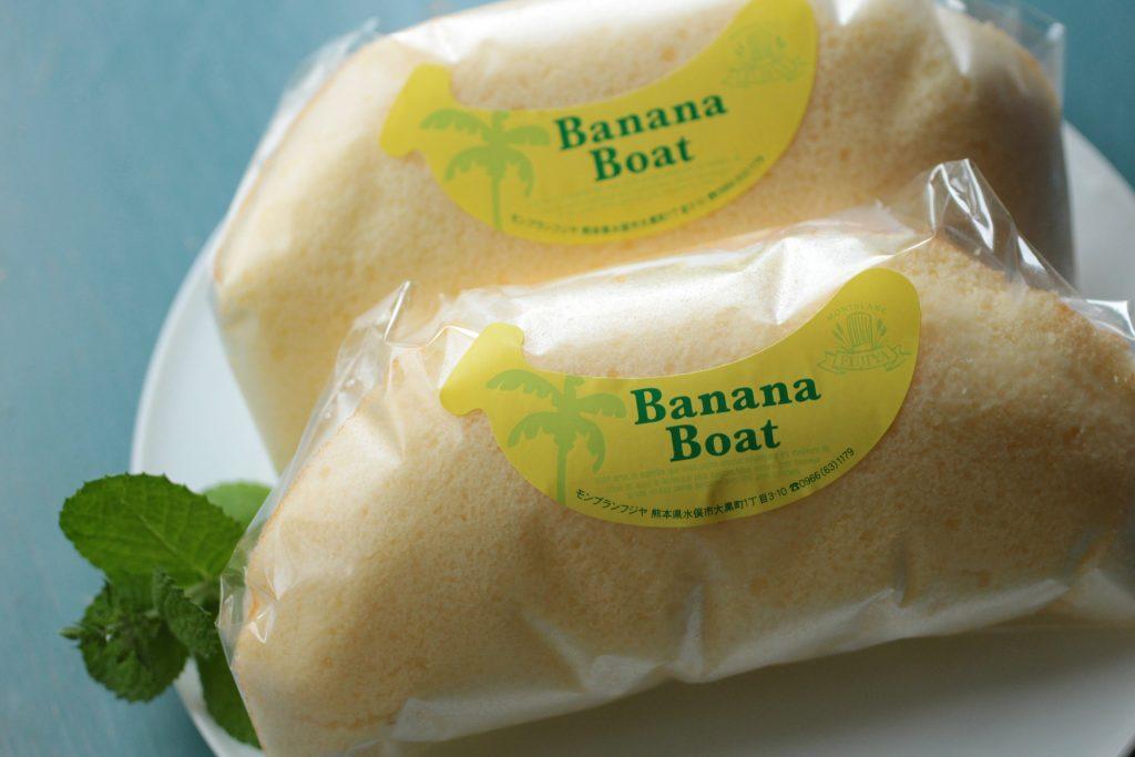 モンブランフジヤのバナナボート
