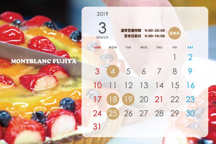 モンブランフジヤ3月カレンダー3月