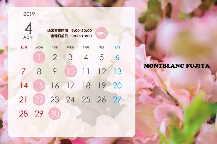 モンブランフジヤカレンダー4月