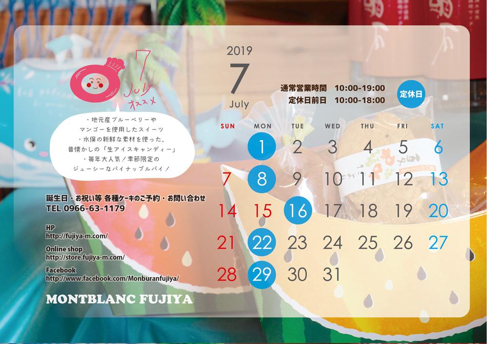 HP用カレンダー7月