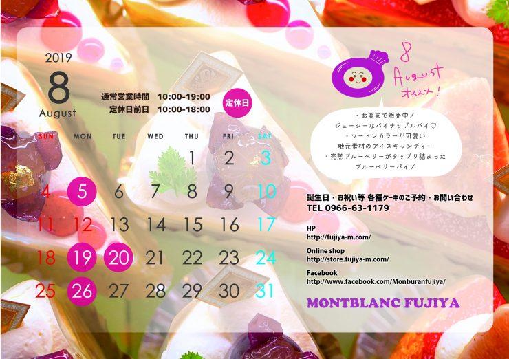 印刷用カレンダー 8月