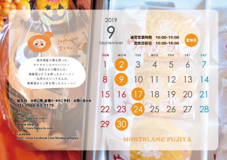 2019.9カレンダー
