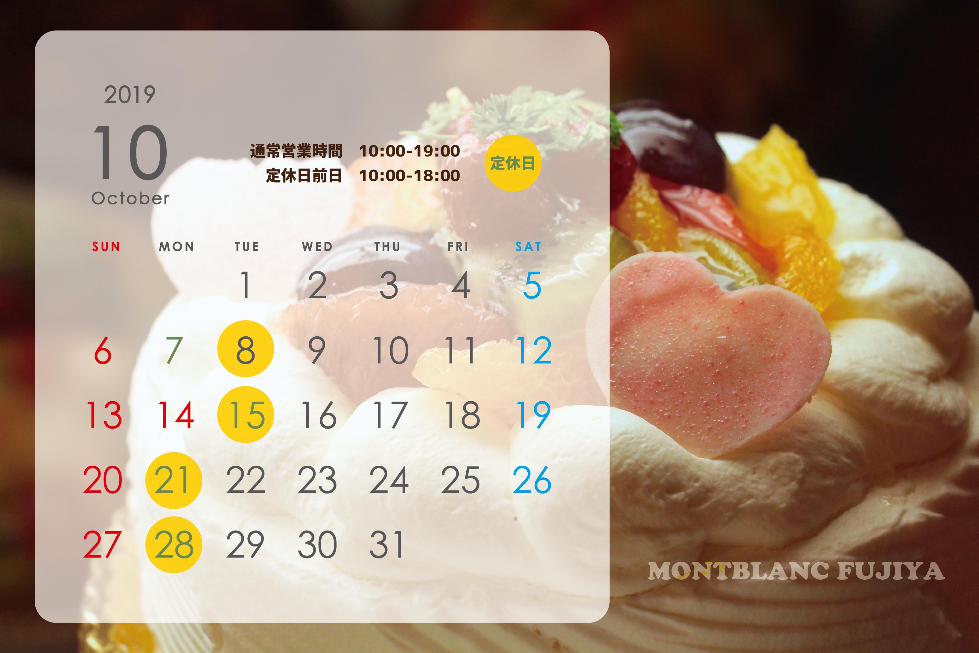 モンブランフジヤカレンダー10月