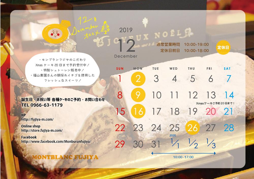 印刷用カレンダー-12月