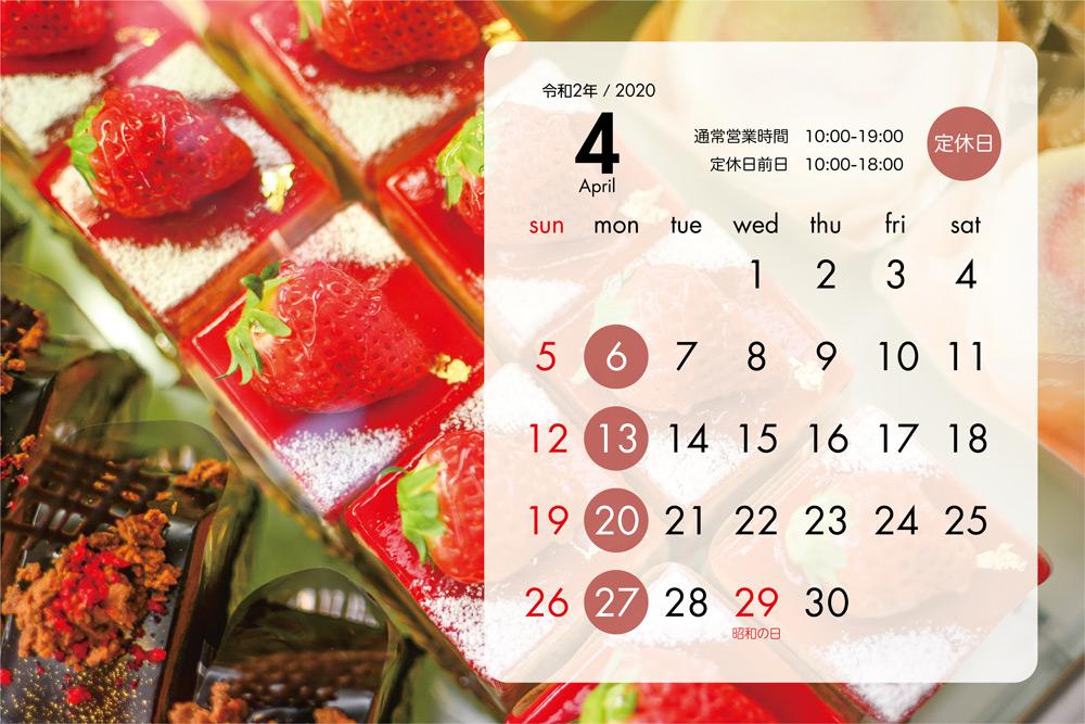 w2020カレンダー4月