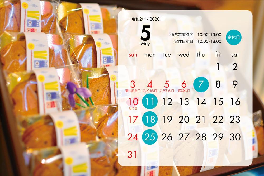 web2020カレンダー5月