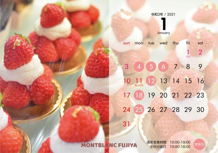 2021−1月カレンダー