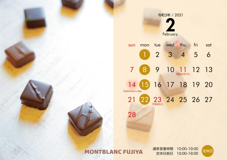 2020年2月カレンダー